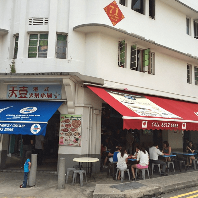 Loo's Hainanese Curry Rice Exterior