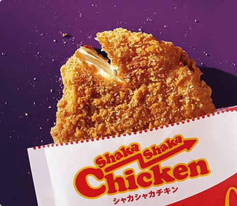 McDonald's - Chicken Cutlets