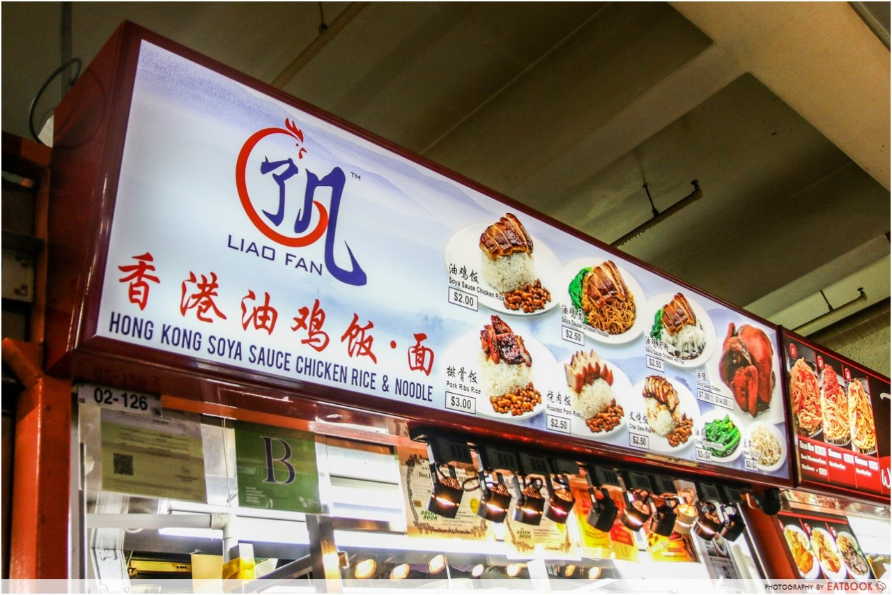 Liao Fan Hong Kong Soya Sauce Chicken Rice and Noodle Stall