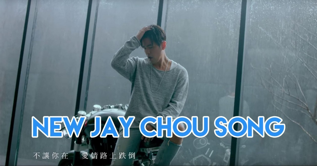 Jay Chou May 2018 - If you don't love me, it's fine MV