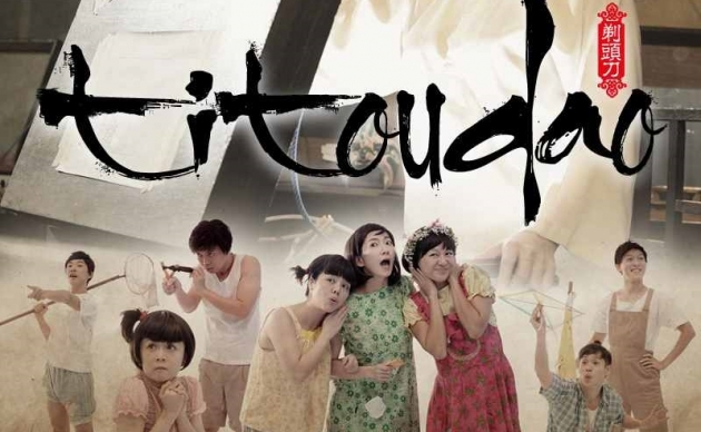 'Titoudao' A 'Wayang Story' And 10 Facts About Audrey Luo