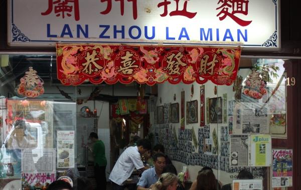 Lan Zhou La Mian