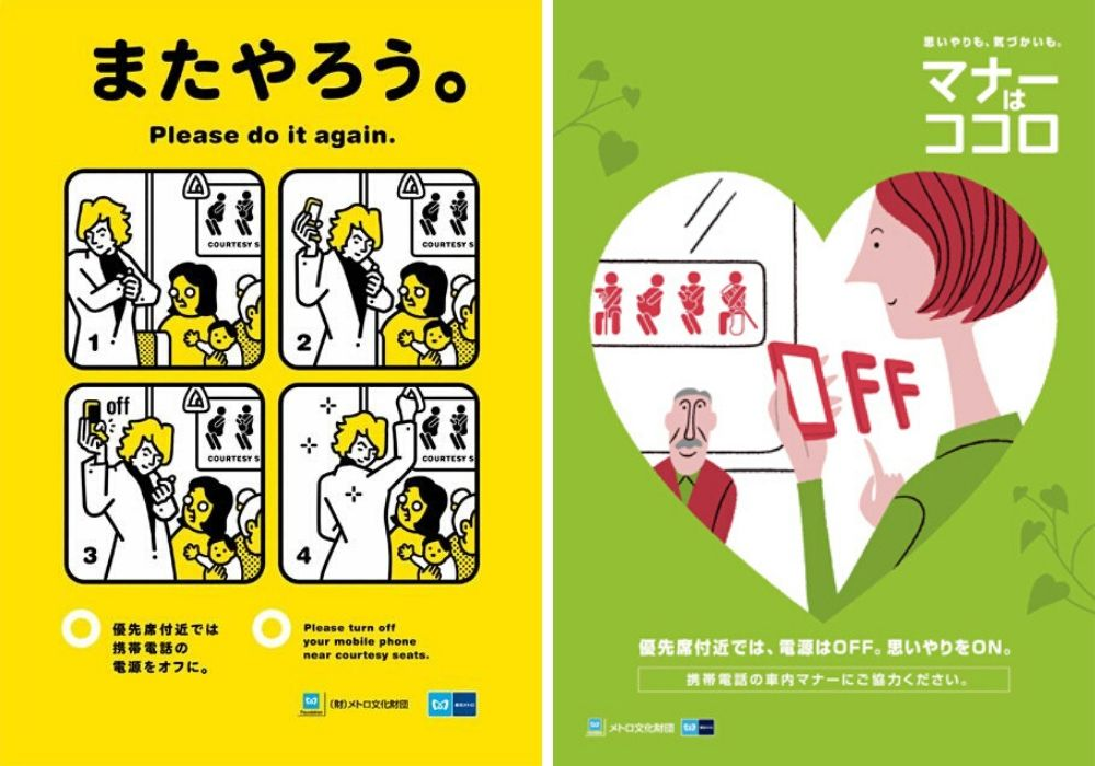 Manner Posters