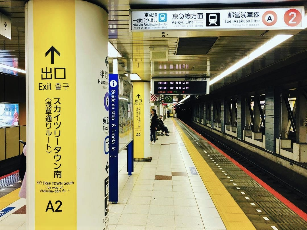 Yellow exit signs in Tokyo train stations