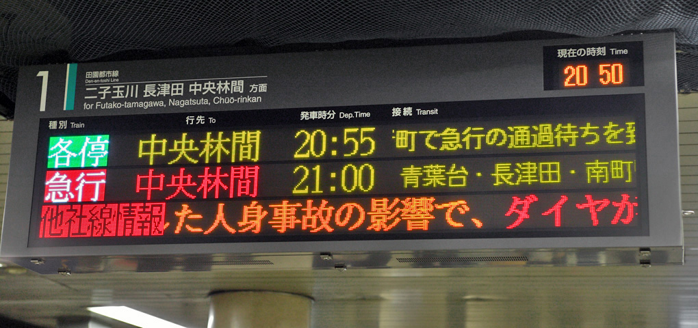 Electronic boards in Tokyo train station - local or express trains