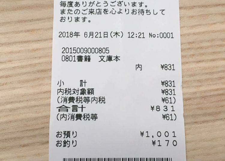 receipt in japanese