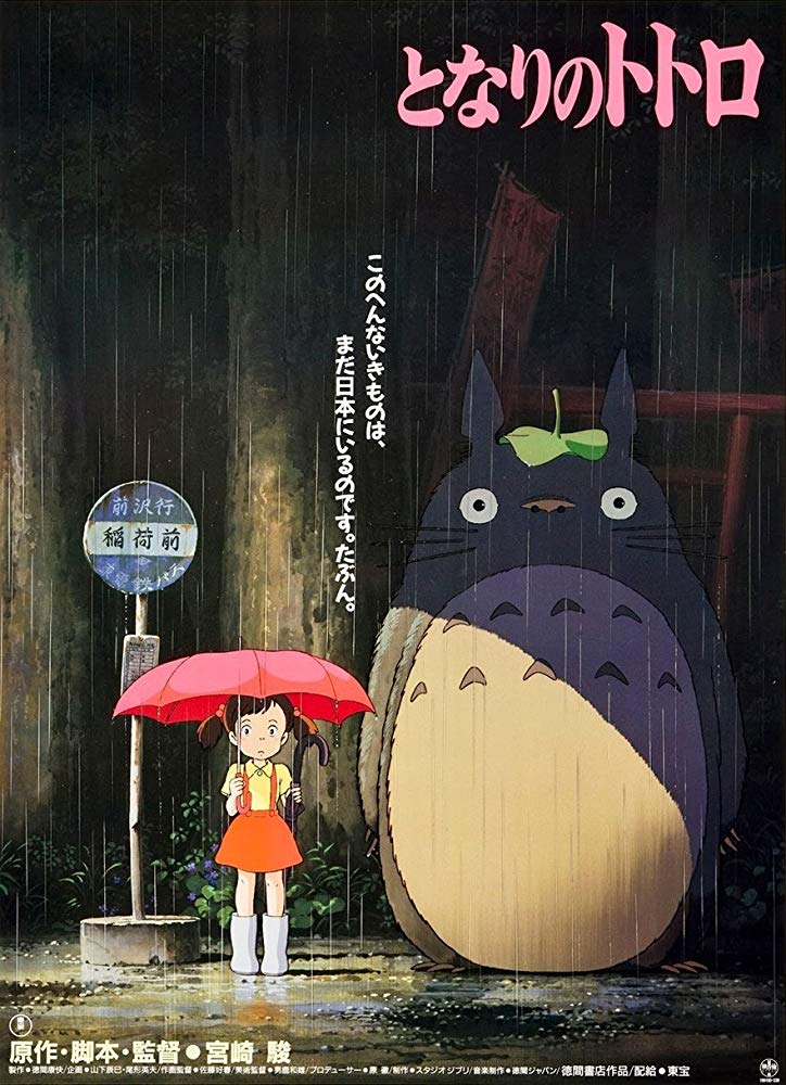 My Neighbour Totoro anime movie