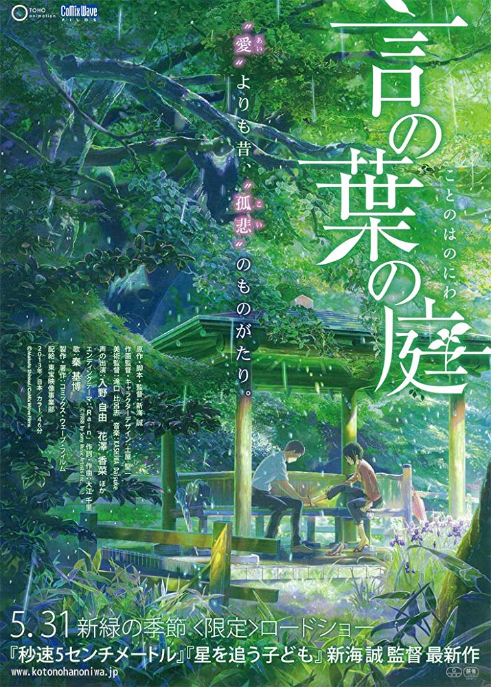 The Garden of Words top anime movies