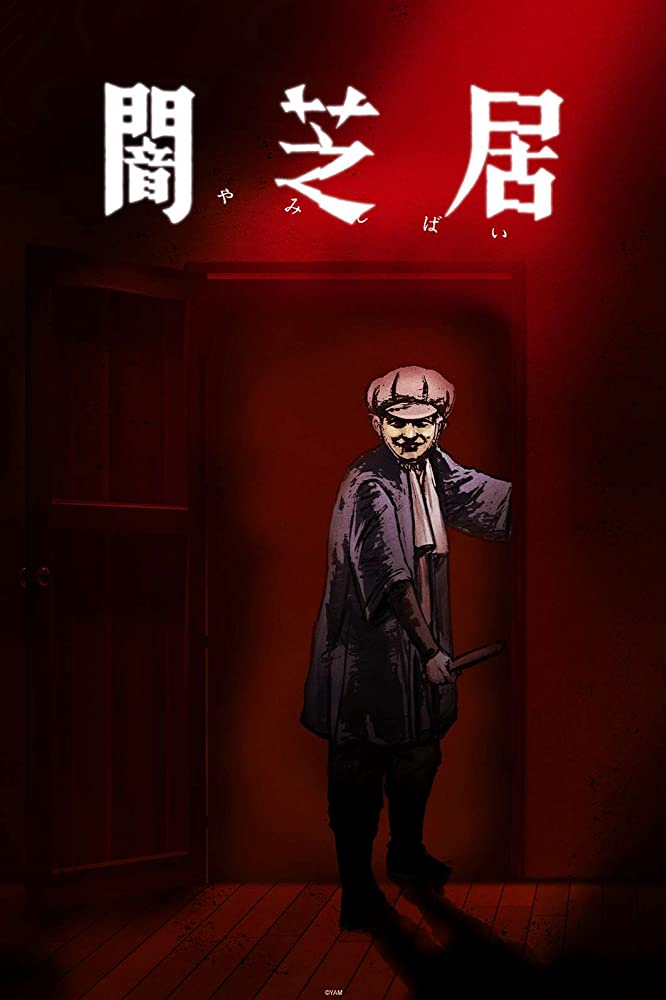 yamishibai horror anime