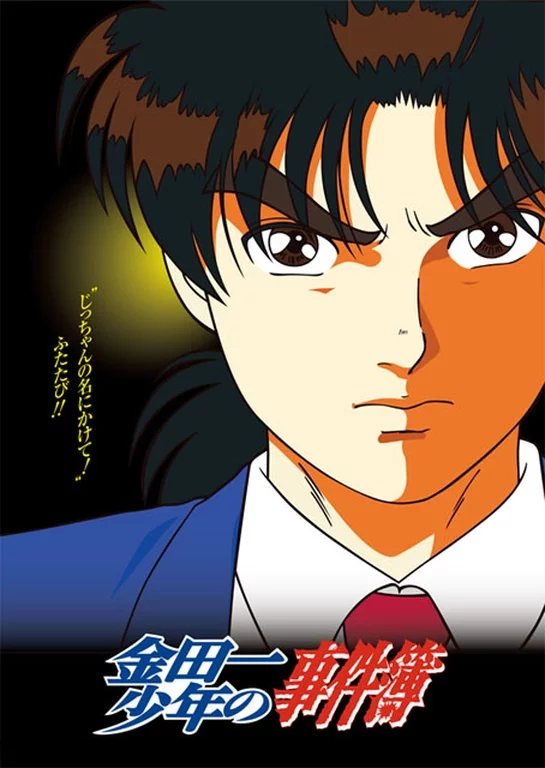 the kindaichi case files 90s anime