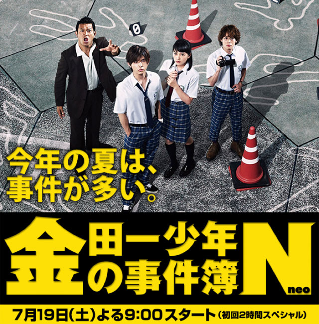 the case files of young kindaichi neo live-action drama