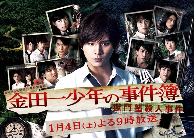 the case files of young kindaichi neo