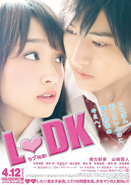 Japanese Live-action Movies - L DK poster