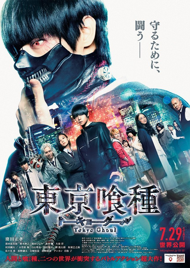 Japanese Live-action Movies - Tokyo Ghoul poster