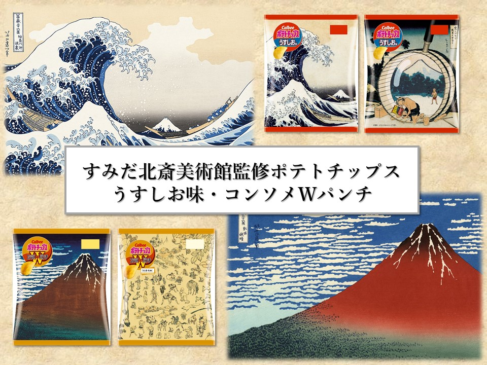Calbee Hokusai Potato Chips - Calbee's press release for Hokusai-themed potato chips