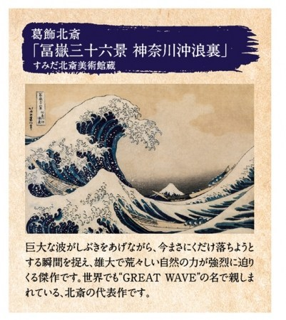 Calbee Hokusai Potato Chips - brief description behind Hokusai-themed packaging