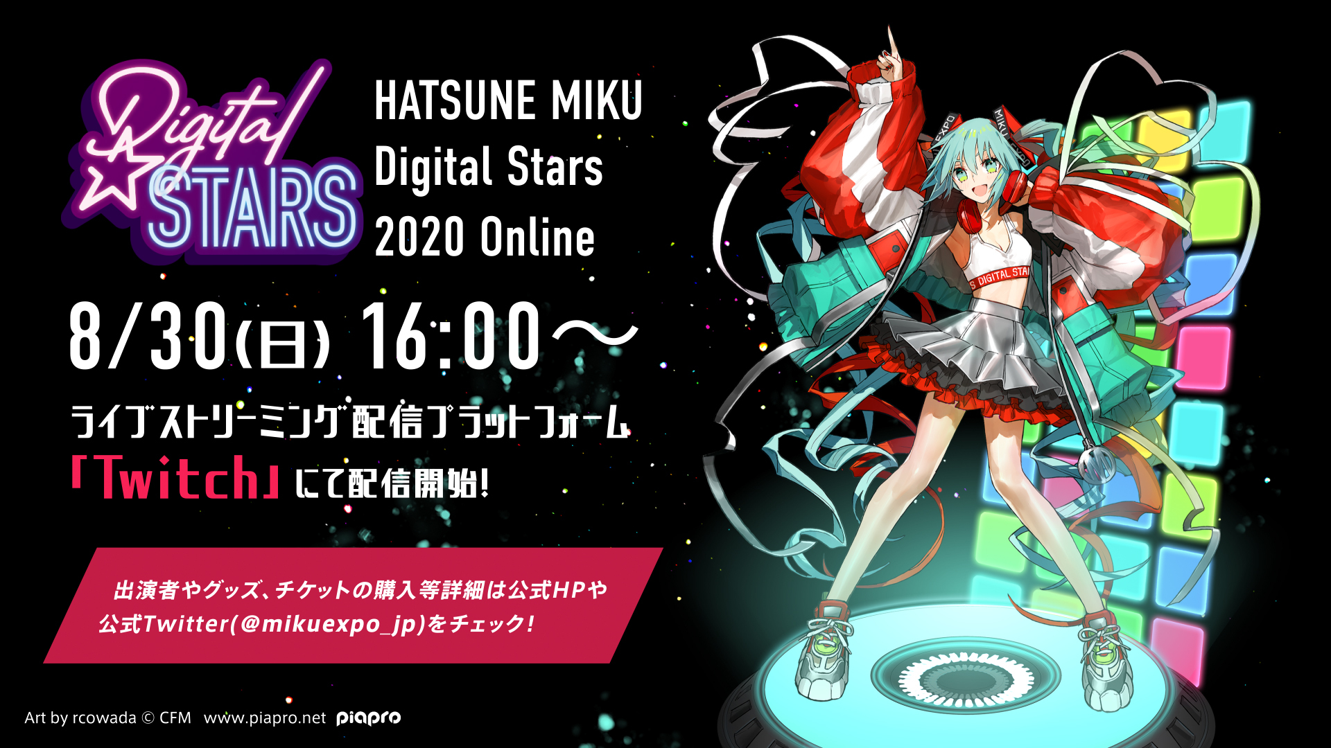 Hatsune Miku Birthday 2020 (1) - Digital Stars 2020 Online Information