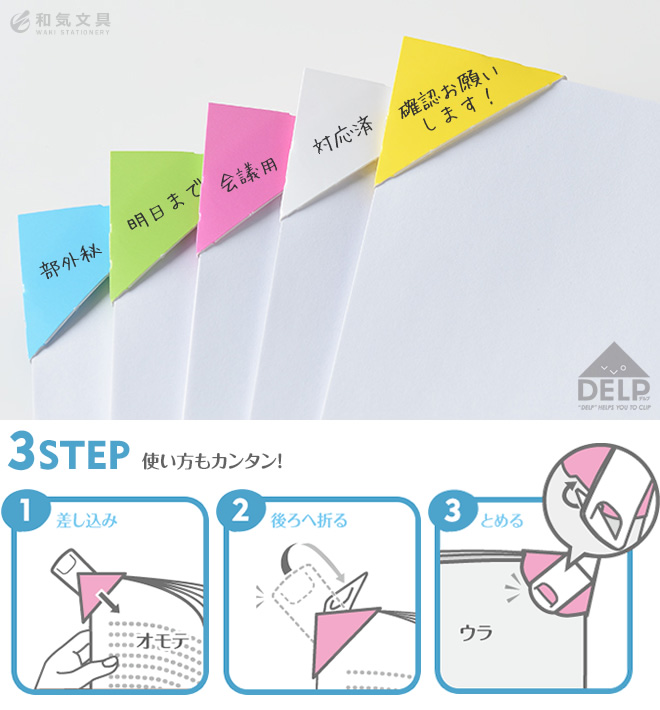 Japanese Stationery - delp paper clip with kanji written on it