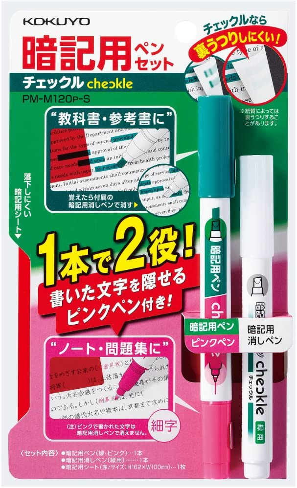 Japanese Stationery - memorisation sheets and pens