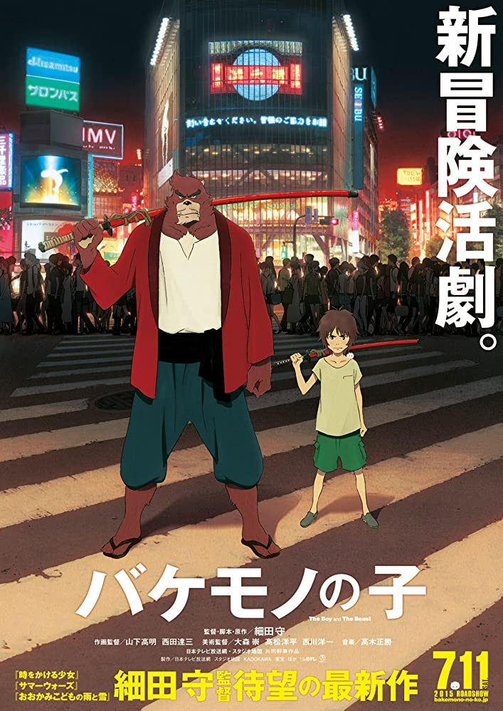 Japanese animated films - the boy and the beast