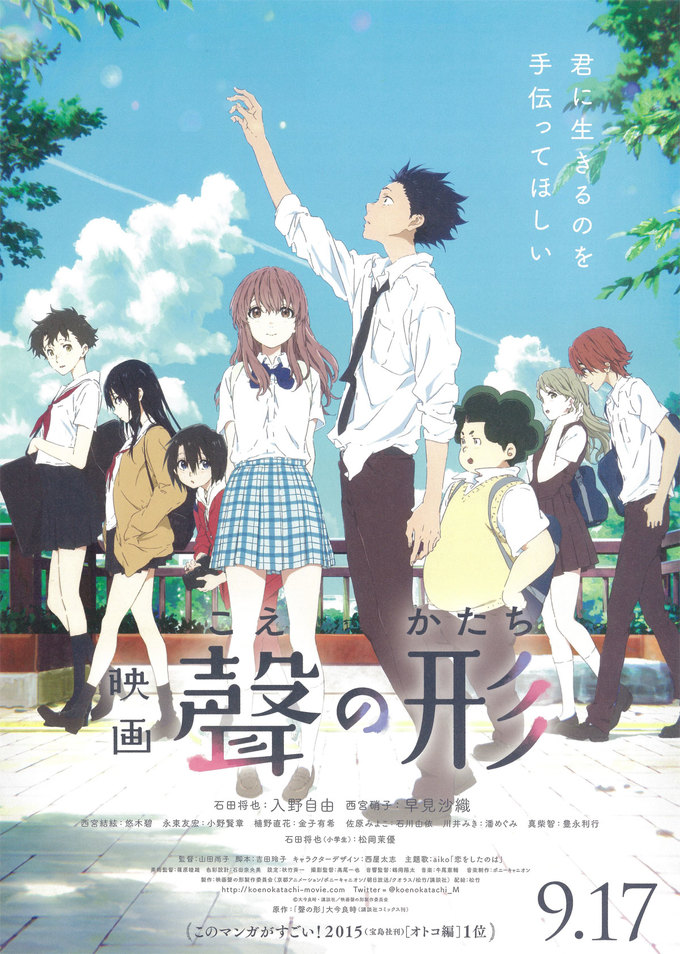 Japanese animated films - a silent voice