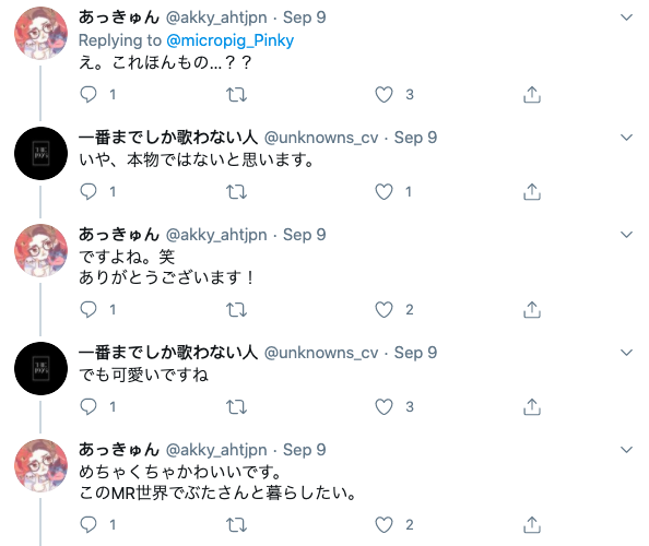 Pig balancing on ball in Japan - screenshot of twitter comments