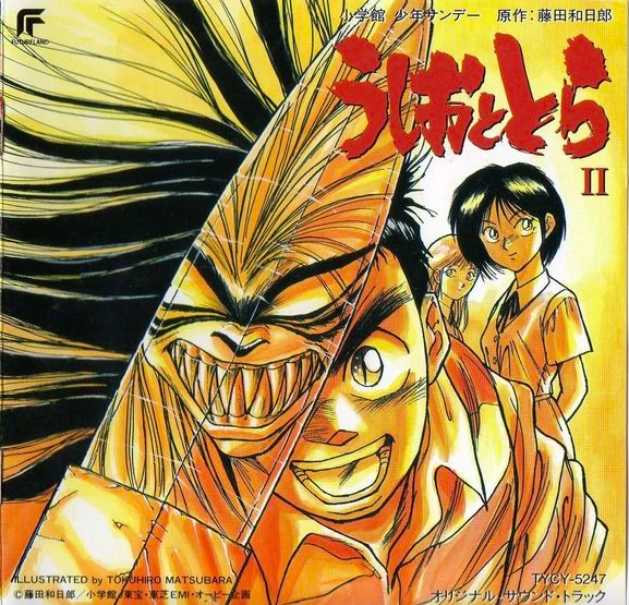 Anime reboots - ushio and tora original