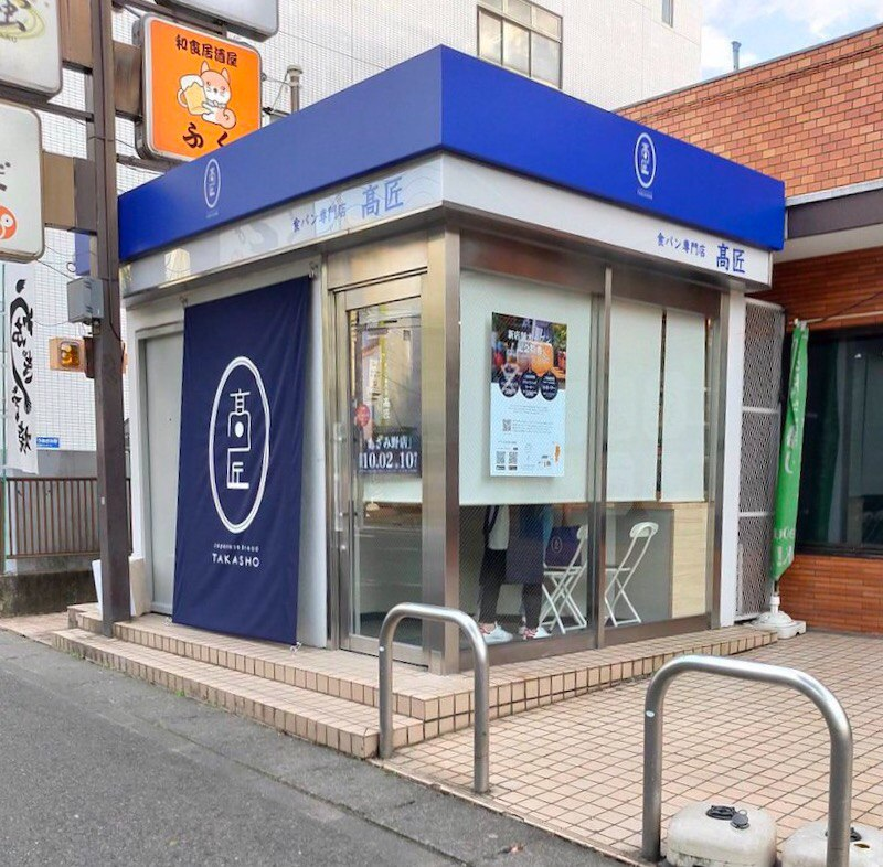 ATM bakery in Japan - takasho azamino branch