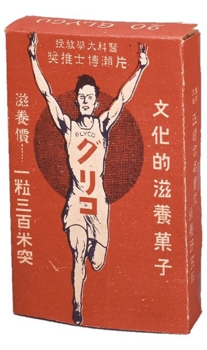 Mysteries in Japan - glico's 1922 caramel candy