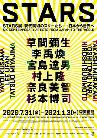 Takashi Murakami afternoon tea - STARS: Six Contemporary Artists from Japan to the World poster
