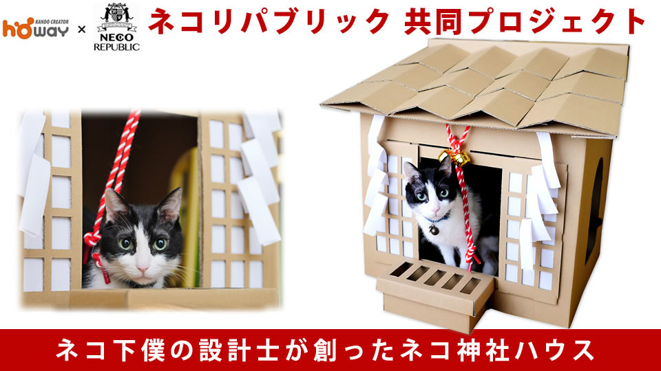 cardboard cat shrine - kibidango