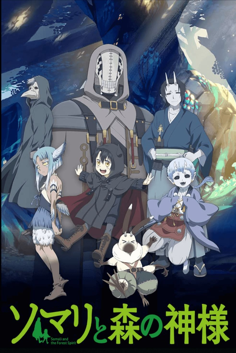 Best Anime 2020 6 - somali and the forest spirit