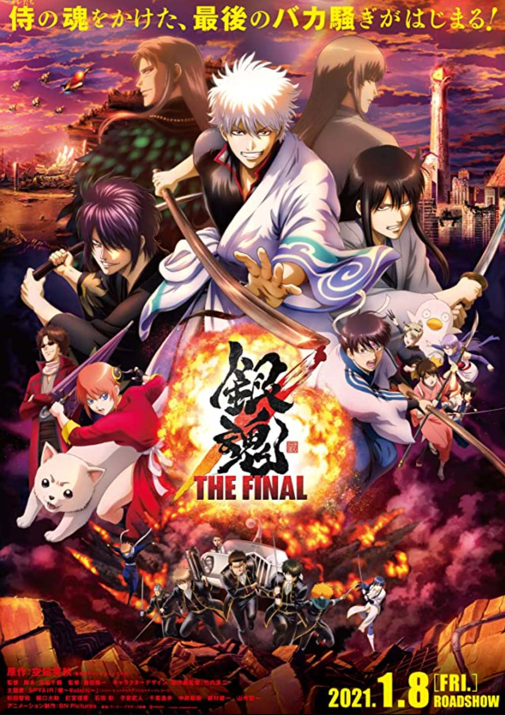 New Anime Movies 2021 1 - gintama the final
