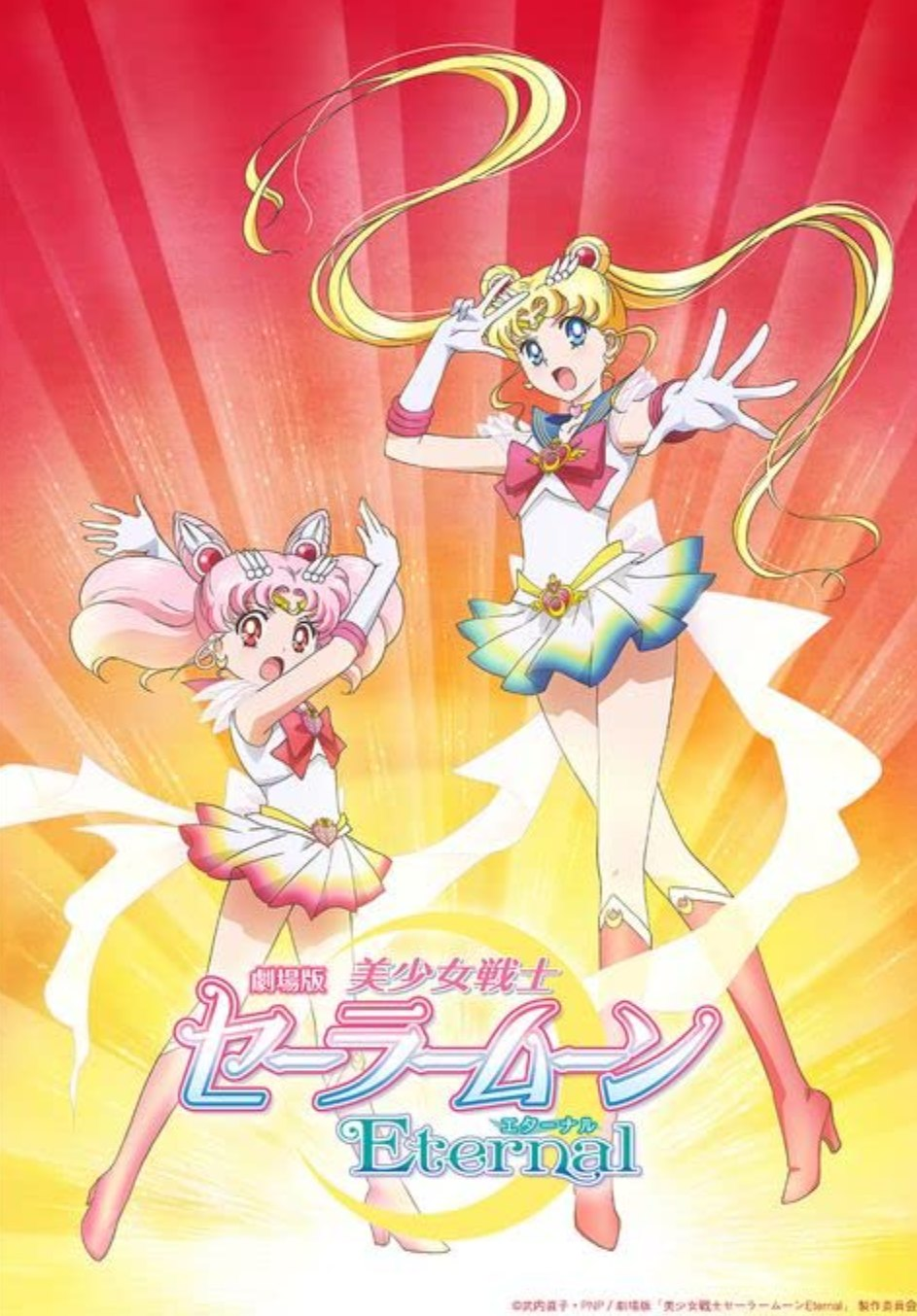New Anime Movies 2021 13 - sailor moon eternal part 2