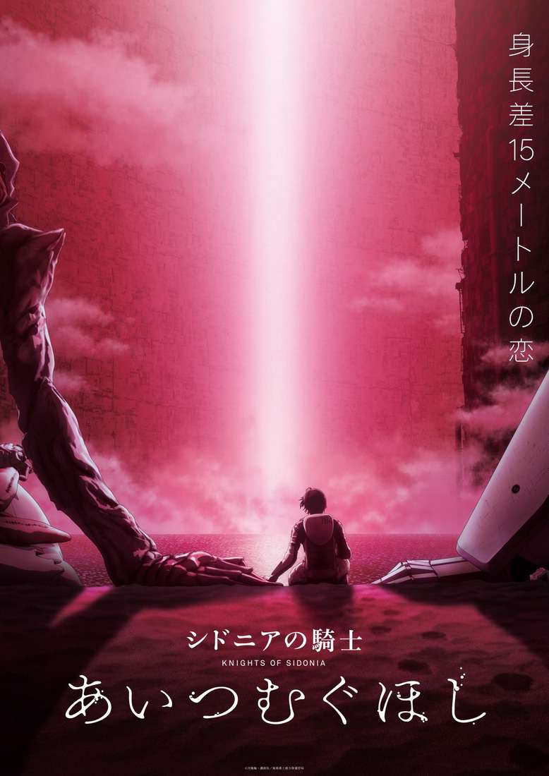 New Anime Movies 2021 19 - knights of sidonia