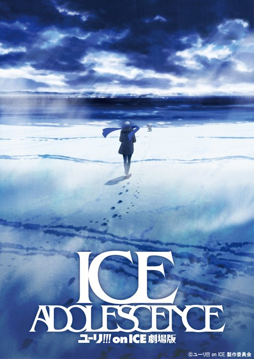 New Anime Movies 2021 8 - yuri on ice ice adolescence