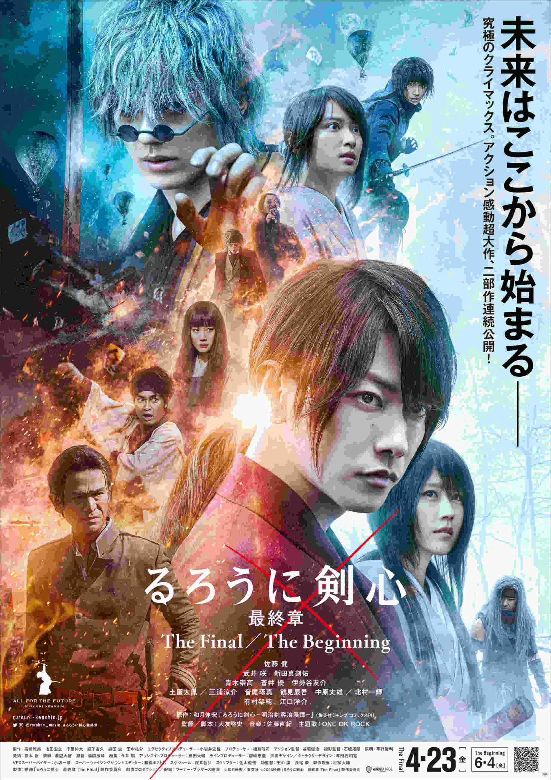 Rurouni Kenshin Movies 2021 1 - new movie poster