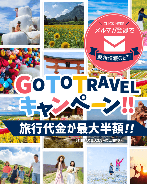 Trendy Japanese words - go to travel campaign