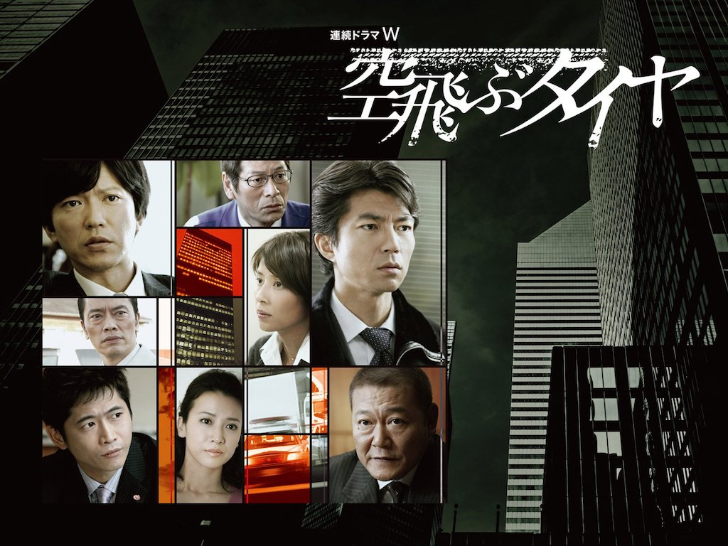 Workplace Japanese dramas - flying tire