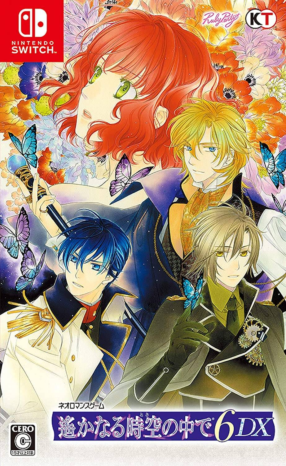 otome games - haruka: beyond the stream of time