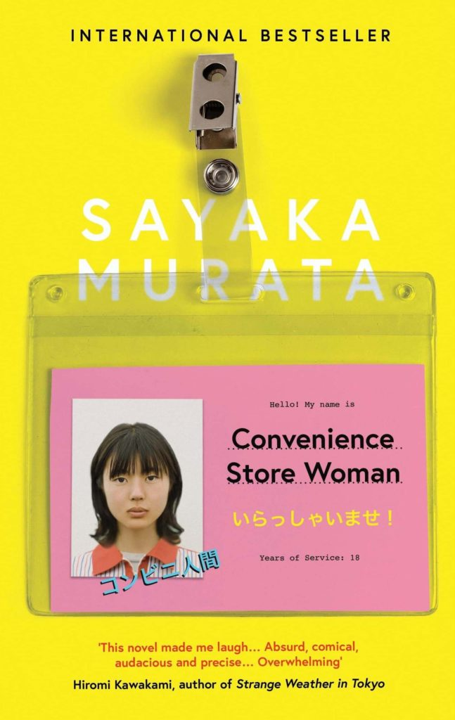 Japanese books - convenience store woman