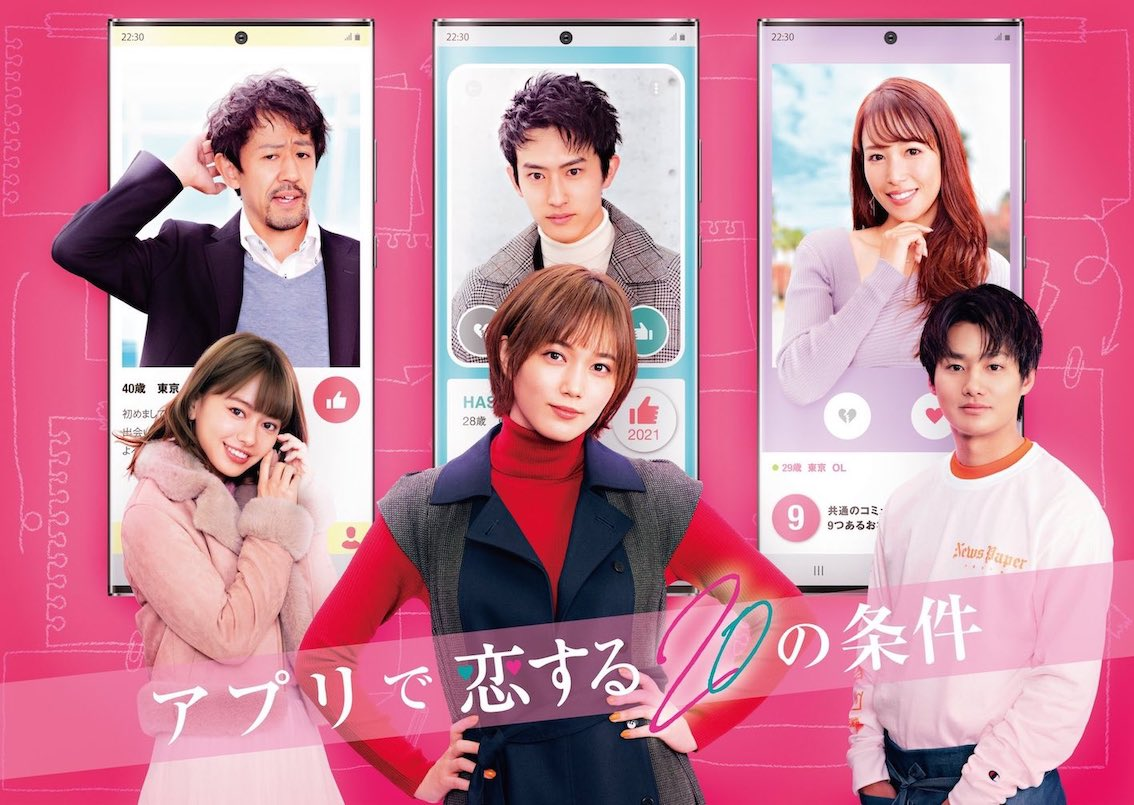 new japanese dramas 2021 - 20 conditions to date with an app
