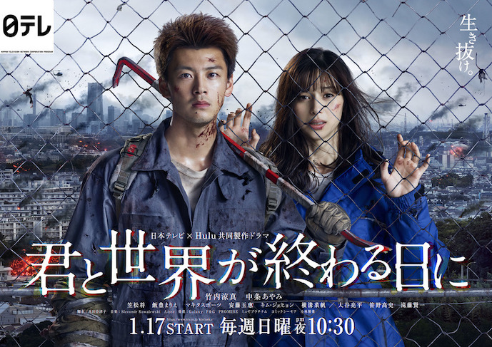 new japanese dramas 2021 - love you as the world ends