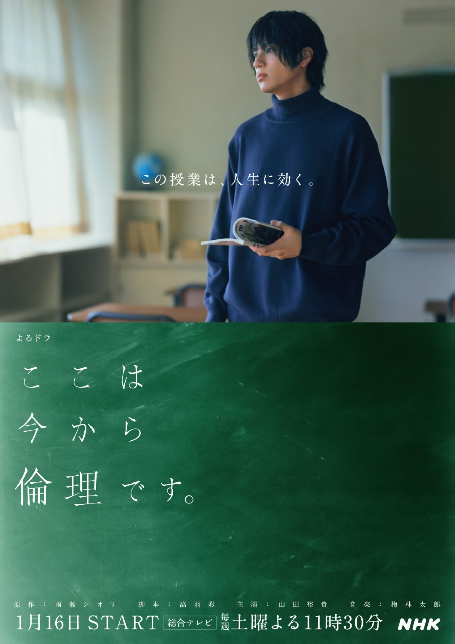 new japanese dramas 2021 - from now on we begin ethics