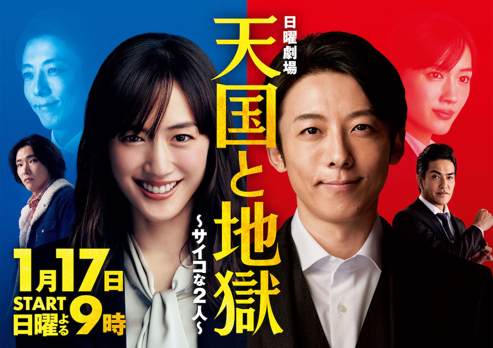 new japanese dramas 2021 - heaven and hell: 2 psycho people