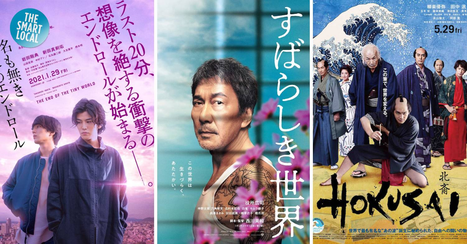 20 New Japanese Movies In 2021 Movie Buffs Should Look ...