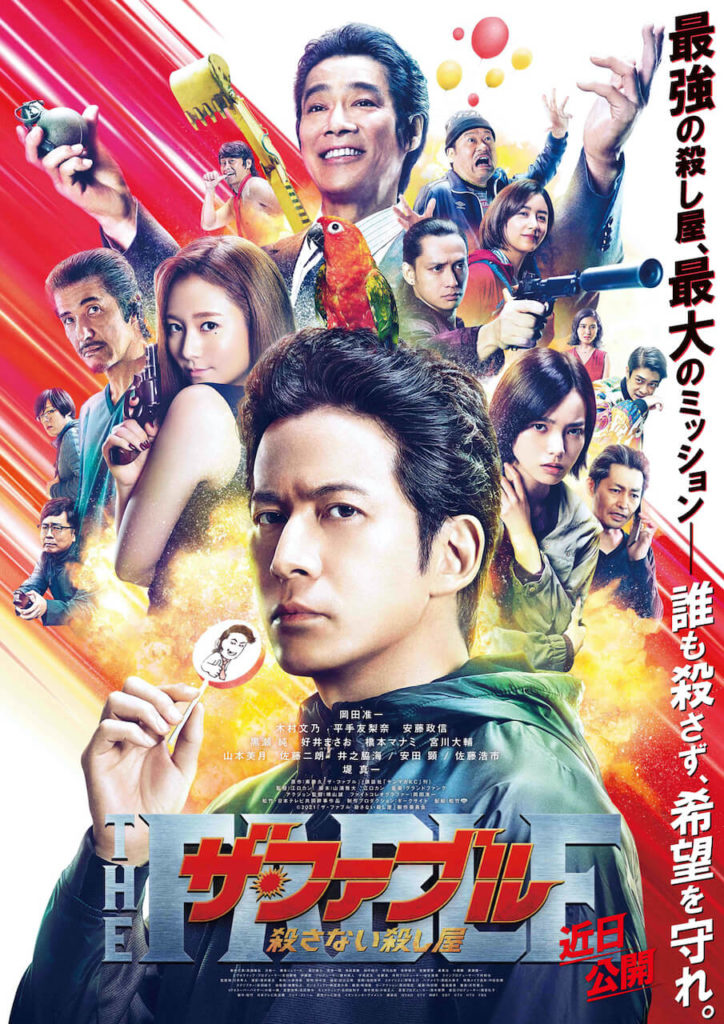 New Japanese movies 2021 - The Fable: A Contract Killer Who Doesn't Kill