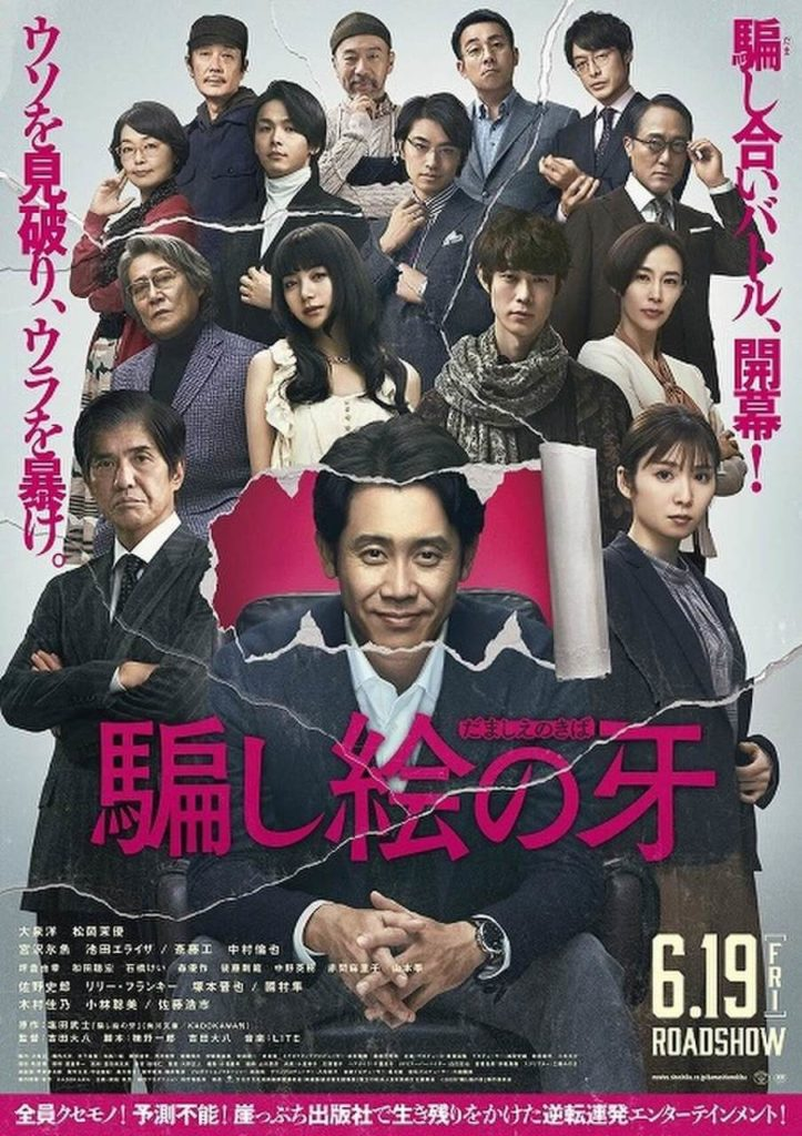 New Japanese movies 2021 - kiba the fangs of fiction