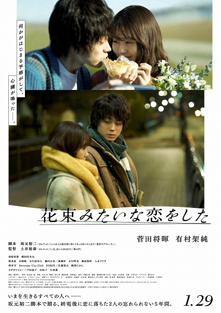 New Japanese movies 2021 - i feel in love like a bouquet