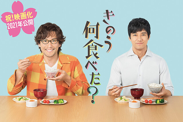 New Japanese movies 2021 - what did you eat yesterday?